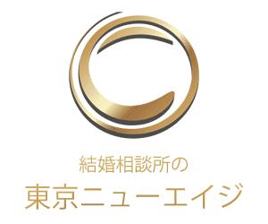 結婚相談所 TOKYO NEWAGE 東京ニューエイジ